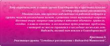 Семейные расстановки с Надеждой Матвеевой